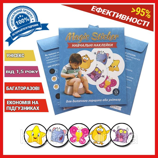 Термонаклейка для привчання дітей пісяти в горщик Magic Sticker (5 наклейок+1) репродукції художніх робіт і фото в горщик