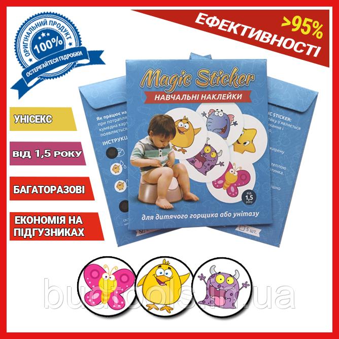 Термонаклейка для привчання дітей пісяти в горщик Magic Sticker (3 наклейки) репродукції художніх робіт і фото в горщик