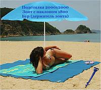 Пляжный набор для летнего отдыха (Пляжное покрывало + Зонт 1.8 (наклон) + Бур)