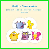 Наклейка для приучения ребенка к горшку Magic Sticker (Набор из 5-и наклеек)