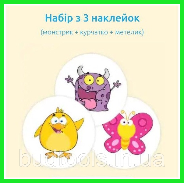 Наклейка для привчання дитини до горщика Magic Sticker (Набір з 3-х наклейок)+Подарунок