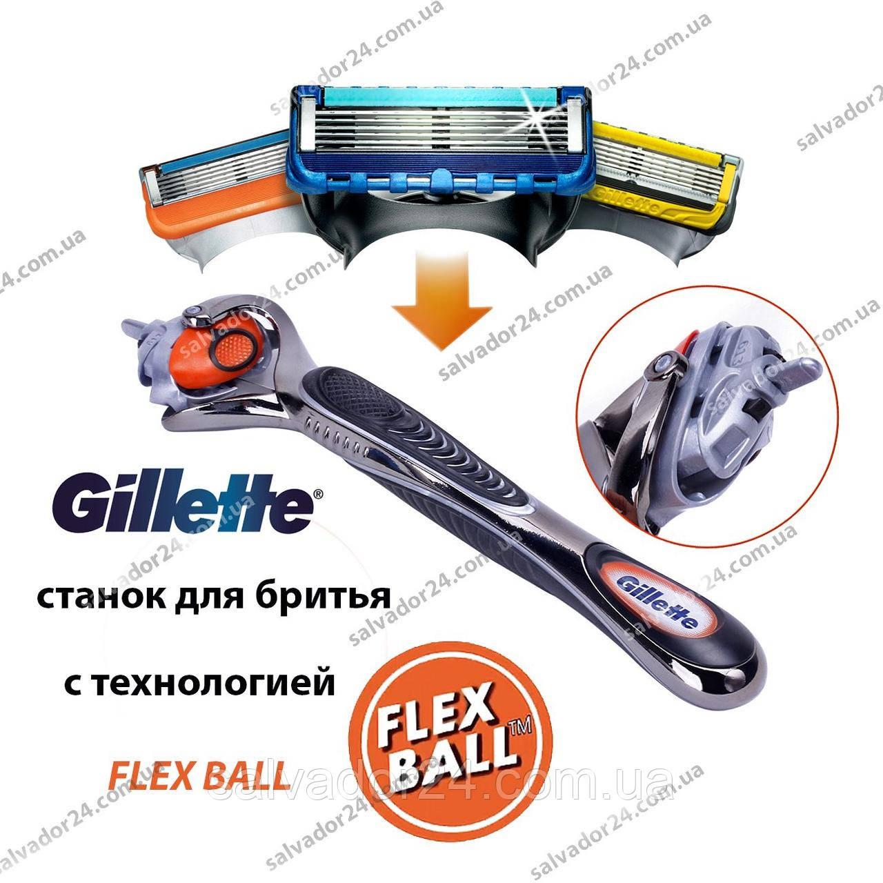 Бритвенный станок Gillette Fusion ProGlide with FlexBall Technology USA