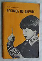Роспись по дереву.Пособие для учителя.Махмутова Х.И. 1987 г. Москва *Просвещение*