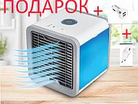 Портативный мини кондиционер Arctic Air Ultra Автомобильный