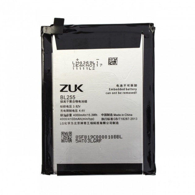 Аккумулятор акб HighCopy Lenovo BL255 Zuk Z1, 4100mAh