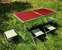 Удобный Раскладной стол и стулья для пикника
