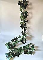 Искусственная зелень. Лиана плюща, ПРЕМИУМ. 170см