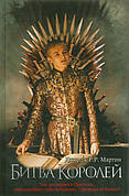 Битва королей Джордж Мартин
