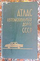 Атлас автомобильных дорог СССР 1970 г. Москва