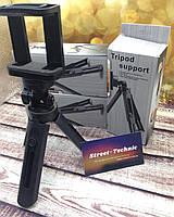 Маленький телескопический штатив для телефона, мини тренога для фото видео съемки Штатив держатель смартфона