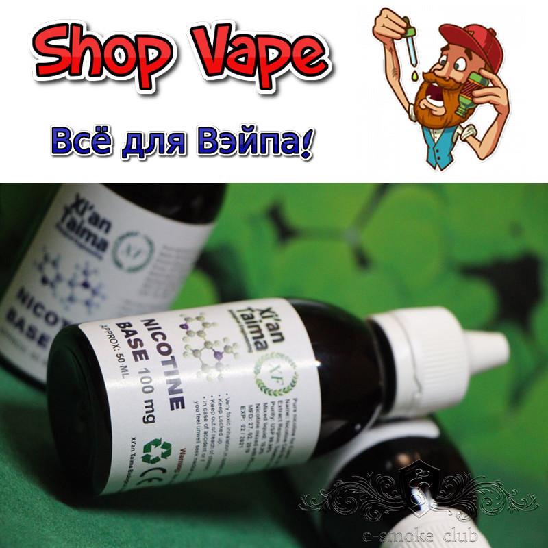 """База """"Сотка"""" Xi'an Taima (50мл) 100 mg/ml"""