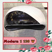 Лампа для сушки геля и гель-лака Modern 1  мощностью 120 Вт.