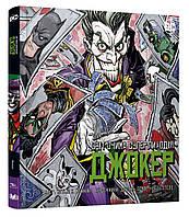 Книга Джокер. Світ очима лиходія. Автор - Метью К. Меннінг (КМ-Букс)