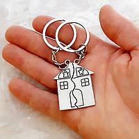 """Два брелка для пары """"Наш дом"""" в комплекте стыкуются в пазл. Оригинальный подарок любимой жене супруге подруге"""