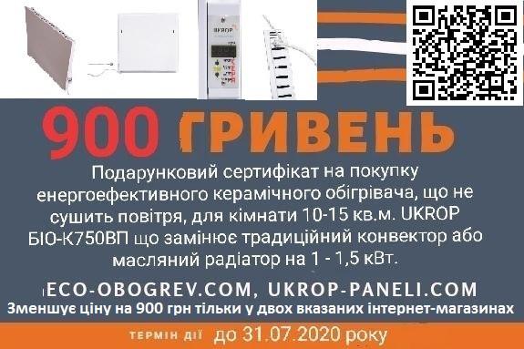 Сертификат на 900 грн на покупку керамического обогревателя UKROP БИО-К750ВП с термопрограмматором для 15кв.м