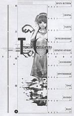 Токийский гуль 2 Суи Исида, фото 2