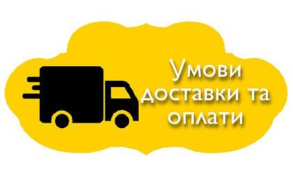 Умови доставки та оплати