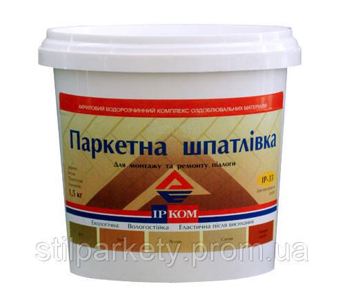 Ир33: паркетная шпаклевка (Украина),1,5кг