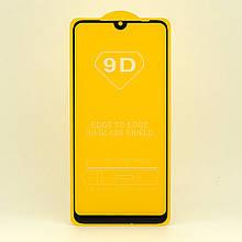 Защитное стекло AVG 9D Full Glue для Xiaomi Redmi 7 полноэкранное черное