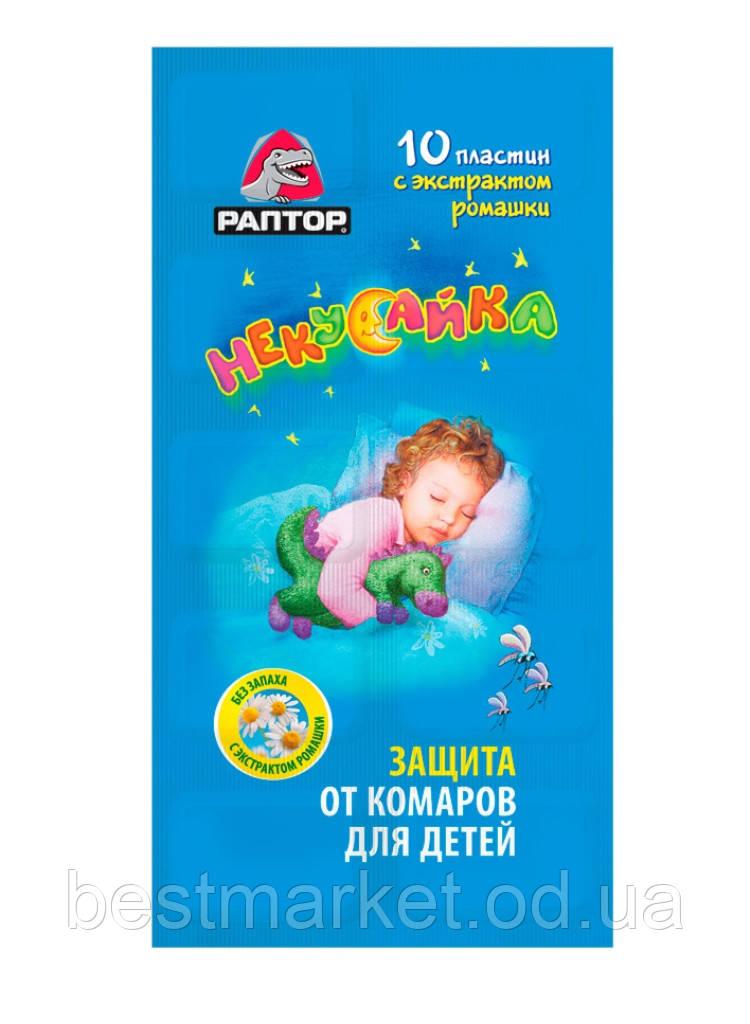 Пластины для Фумигатора от Комаров для Детей Раптор Некусайка в Упаковке 10 штук