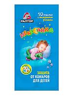 Пластины для Фумигатора от Комаров для Детей Раптор Некусайка в Упаковке 10 штук, фото 1