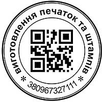 Печатки та штампи з QR-код, фото 1