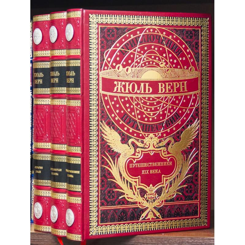 """Книги в шкіряній палітурці """"Історія великих подорожей"""" Жюль Верн (3 томи)"""