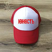 Кепка / Бейсболка / Красная кепка / Мужская кепка / Женская кепка / Гоша Рубчинский / Кепка Юность / Юность