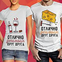 Парные футболки для пары с оригинальной надписью - отлично дополняет друг друга