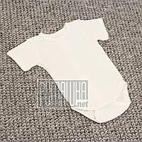Летний с дырочками р 56 0-1 мес боди футболка короткий рукав для новорожденных швы наружу АЖУР 4753 Бежевый