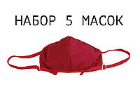 Набор 5 штук Маска Sabado тканевая S многоразовая с регулировкой в чехле Красная