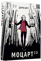 Книга Моцарт 2.0. Автор - Бату Дорж (Всл)