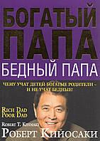Богатый папа, бедный папа (б). Роберт Кийосаки