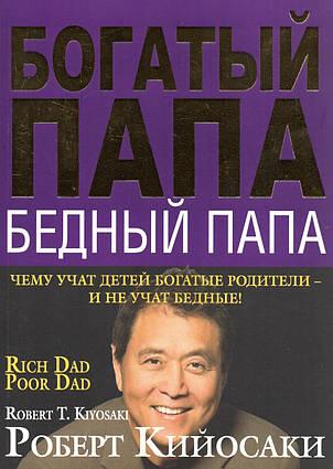 Багатий тато, бідний тато (б). Роберт Кійосакі