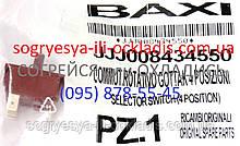 Переключатель режимов 4-е положения (ф.у, EU) Baxi Eco/Luna,Western Energy/ Star, арт. 8434550, к.з. 0196