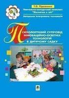 Психологічний супровід інноваційно-освітніх технологій в дитячому садку. Навчально-методичний посібник.