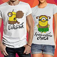 Семейные парные футболки для пары с оригинальными принтами - Добытчик, Хранительница очага