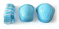 Спортивная Защита для детей, для локтей, колен и запястий, цвет голубой