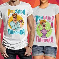 Одинаковые парные футболки для влюбленной пары с оригинальной надписью - Полусладкая парочка