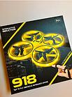 Квадрокоптер Drone TRACker Ultra Yellow дрон с сенсорным управлением жестами руки Квадрокоптеры Дрон, фото 5