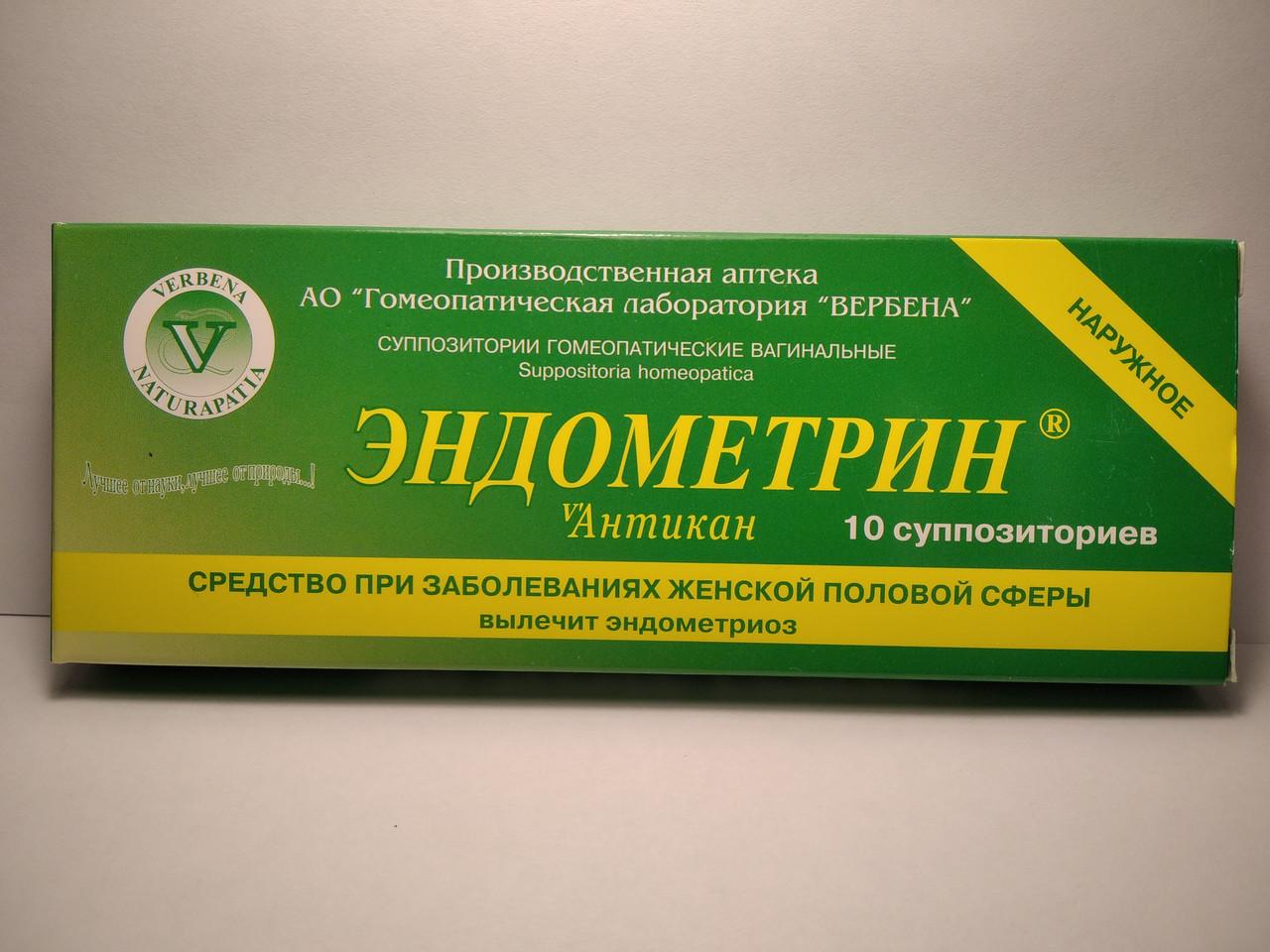 Свечи от эндометриоза Эндометрин гемеопатические 10 шт Вербена