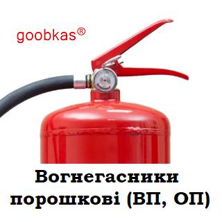 Вогнегасники порошкові GOOBKAS (ВП, ОП)