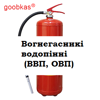 Вогнегасникі водопінні GOOBKAS (ВВП, ОВП)