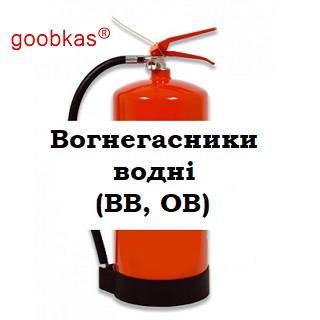Вогнегасники водні GOOBKAS (ВВ, ОВ)