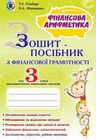 Фінансова грамотність, 3 кл., Зошит-посібник. Фінансова арифметика - Гільберг Т. Г