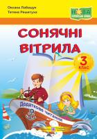 Сонячні вітрила : книжка для читання. 3 клас