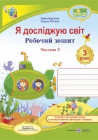 Я досліджую світ : робочий зошит для 3 класу ЗЗСО. У 2 ч. Ч. 2. (до підруч. І. Жаркової)