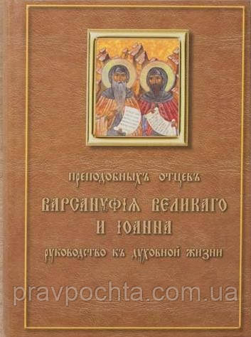 Преподобних Варсануфия Великаго та Іоанна Пророка керівництво до духовного життя