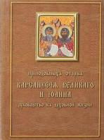 Преподобных Варсануфия Великаго и Иоанна Пророка Руководство к духовной жизни.