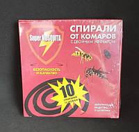 Спирали от Комаров с Двойным Эффектом Super Mosquita в Упаковке 10 шт